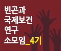 빈곤소모임4기.png