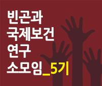 빈곤소모임5.png