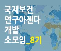 아젠다개발소모임_8기.png